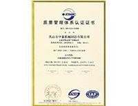 质量管理体系认证